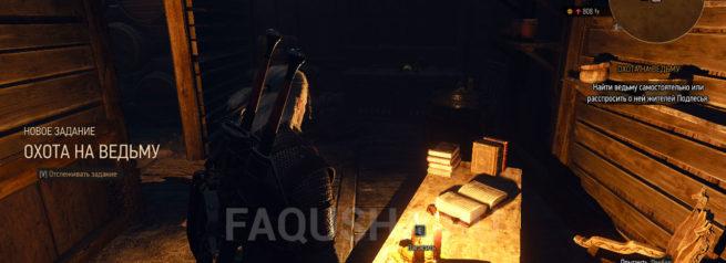 Начало прохождения задания 'Охота на ведьму' в 'Ведьмаке 3'
