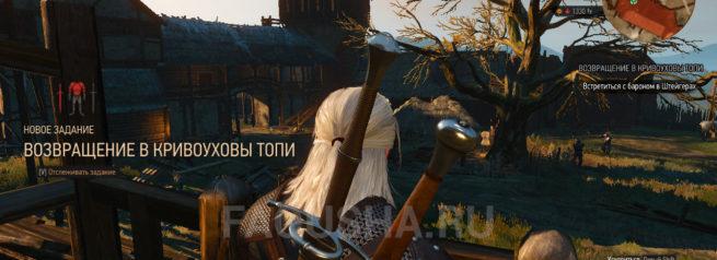 Начало прохождения задания 'Возвращение в Кривоуховы топи' в 'Ведьмаке 3'