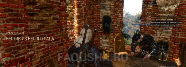 Начало прохождения задания 'Бестия из Белого Сада' в 'Ведьмаке 3'