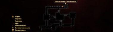 """Карта задания """"Горькая пилюля"""" в Dragon Age 2"""
