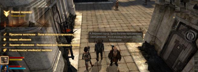 """Прохождение задания """"Новый дом?"""" в Dragon Age 2"""
