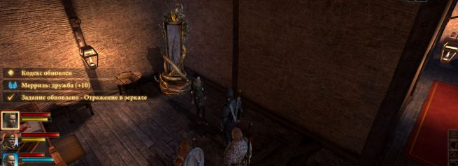 """Прохождение задания """"Отражение в зеркале"""" в Dragon Age 2"""