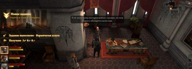 """Прохождение задания """"Найти и снова потерять"""" в Dragon Age 2"""