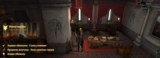 """Прохождение задания """"Планы на будущее"""" в Dragon Age 2"""