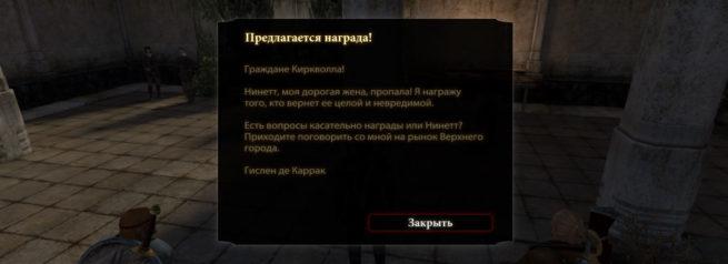 """Прохождение задания """"Первая жертва"""" в Dragon Age 2"""