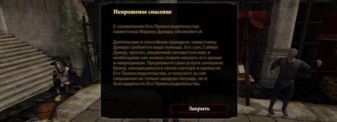 """Прохождение задания """"Непрошеное спасение"""" в Dragon Age 2"""