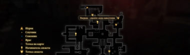 """Карта задания """"Непрошеное спасение"""" в Dragon Age 2"""