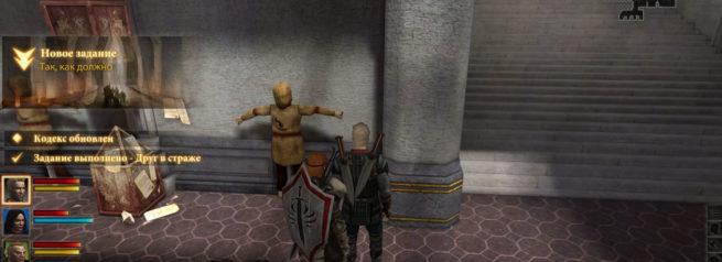 """Прохождение задания """"Так, как должно"""" в Dragon Age 2"""