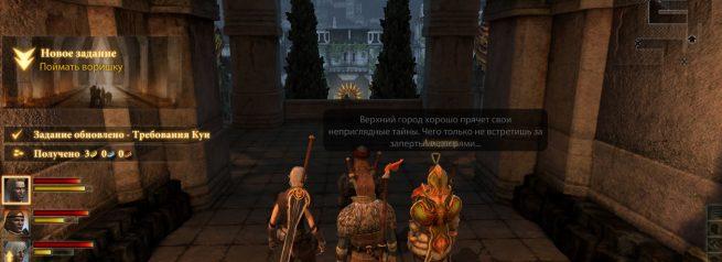 """Прохождение задания """"Поймать воришку"""" в Dragon Age 2"""