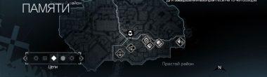 Assassin's Creed: карта заданий Простого района Дамаска из пятого блока памяти Джубаира аль Хакима