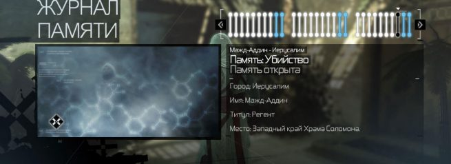 Assassin's Creed: прохождение четвертого блока памяти Мажд Аддина в Бедном районе Иерусалима
