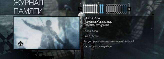 Assassin's Creed: прохождение пятом блока памяти Сибранда в Простом районе Акры