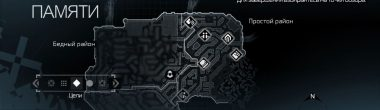Assassin's Creed: карта заданий Простого района Акры из пятого блока памяти Сибранда