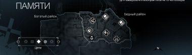 Assassin's Creed: карта заданий Бедного района Дамаска из второго блока памяти Тамира