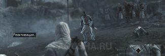 Assassin's Creed: последний бой с Робером де Сабле в Арсуфе в шестом блоке памяти
