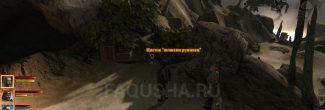 Шлюхин румянец для Солвитуса в Dragon Age 2
