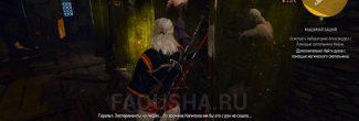 """Лаборатория Александэра в Коломнице в задании """"Мышиная башня"""" в """"Ведьмаке 3"""""""