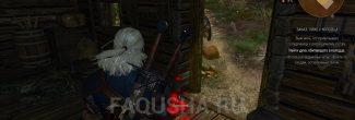 Местоположение кровавых следов в Покинутой деревне в задании 'Лихо у колодца' в 'Ведьмаке 3'