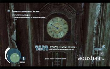 Решение головоломки с часами в замке Безумного Доктора в Assassin's Creed 3