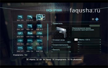 Список обычного и секретного оружия в Resident Evil: Revelations