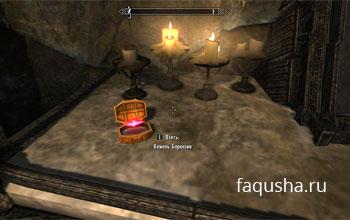 Камень Барензии в The Elder Scrolls V: Skyrim