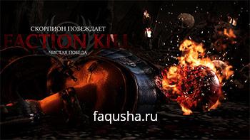 Фракционные фаталити в Mortal Kombat X