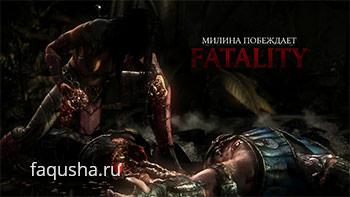 Фаталити в Mortal Kombat X