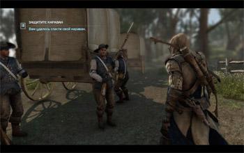 Спасение каравана в Assassin's Creed 3