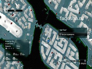 Местоположение кафе 'Театр' и штаба-ассасинов в Assassin's Creed: Unity