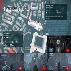 Местоположение и решение загадки Сугерия 'День' в Assassin's Creed: Unity - 'Павшие короли'