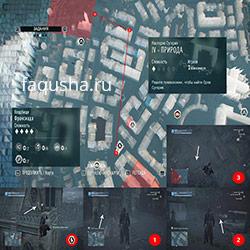 Местоположение и решение загадки Сугерия 'Рождение и смерть' в Assassin's Creed: Unity - 'Павшие короли'