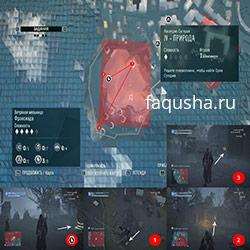 Местоположение и решение загадки Сугерия 'Природа' в Assassin's Creed: Unity - 'Павшие короли'