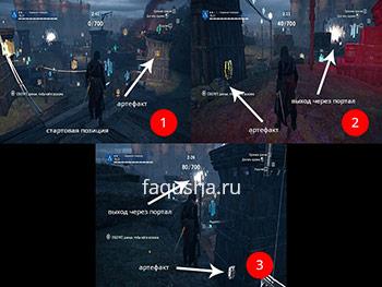 Артефакты в Helix из задания 'Средние века: поле боя' в Assassin's Creed: Unity
