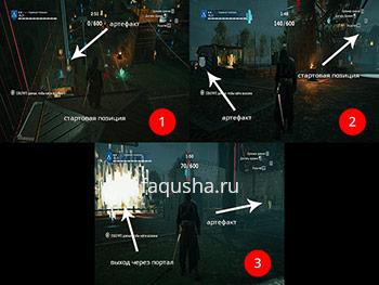 Артефакты в Helix из задания 'Захваченный Париж: проникновение' в Assassin's Creed: Unity