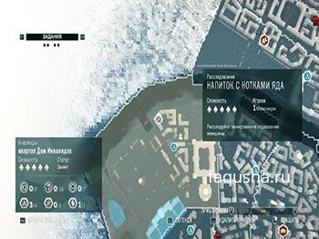 Местоположение расследования 'Напиток с нотками яда' на карте Парижа в Assassin's Creed: Unity