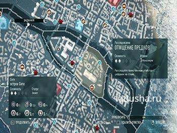 Местоположение расследования 'Отмщение предков' на карте Парижа в Assassin's Creed: Unity