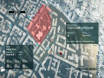 Местоположение расследования 'Севильский цирюльник' на карте Парижа в Assassin's Creed: Unity