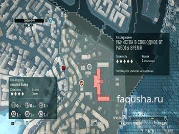 Местоположение расследования 'Убийства в свободное от работы время' на карте Парижа в Assassin's Creed: Unity