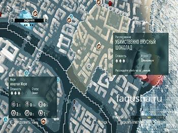 Местоположение расследования 'Убийственно вкусный шоколад' на карте Парижа в Assassin's Creed: Unity