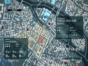 Местоположение расследования 'Убийство Жана-Поля Марата' на карте Парижа в Assassin's Creed: Unity