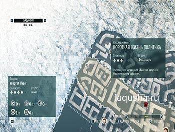 Местоположение расследования 'Короткая жизнь политика' на карте Парижа в Assassin's Creed: Unity