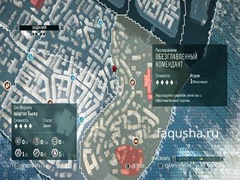 Местоположение расследования 'Обезглавленный комендант' на карте Парижа в Assassin's Creed: Unity