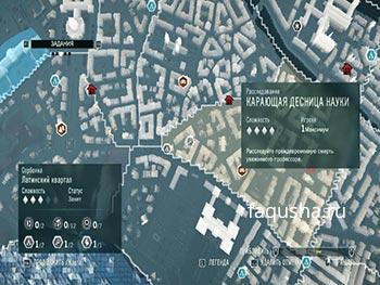 Местоположение расследования 'Карающая десница науки' на карте Парижа в Assassin's Creed: Unity