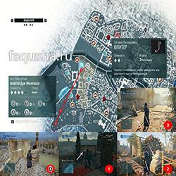 Местоположение и решение загадки Нострадамуса 'Юпитер' в Assassin's Creed: Unity