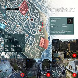 Местоположение и решение загадки Нострадамуса 'Земля' в Assassin's Creed: Unity