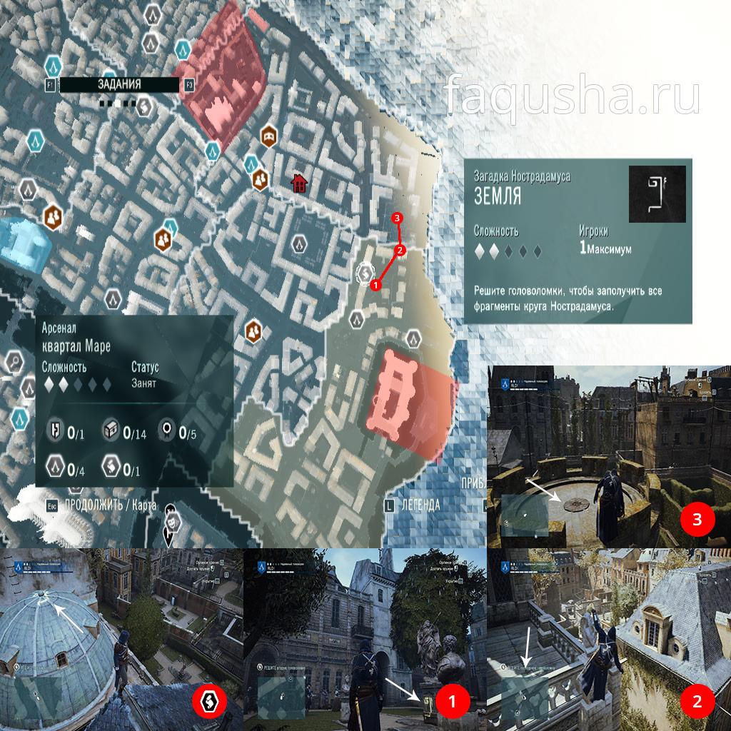 Assassins creed unit как пройти загадки настрадамуса
