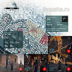 Местоположение и решение загадки Нострадамуса 'Дева' в Assassin's Creed: Unity