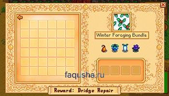 Предметы из набора 'Winter Foraging Bundle' к коллекции 'Crafts Room' в Stardew Valley