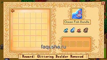 Предметы из набора 'Ocean Fish Bundle' к коллекции 'Fish Tank' в Stardew Valley
