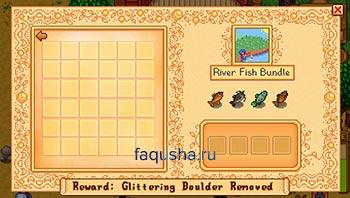 Предметы из набора 'River Fish Bundle' к коллекции 'Fish Tank' в Stardew Valley